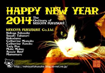 2014年賀状猫のコピー+1.jpg